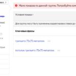 Статус мало показов в Яндекс Директ – почему и что с этим делать