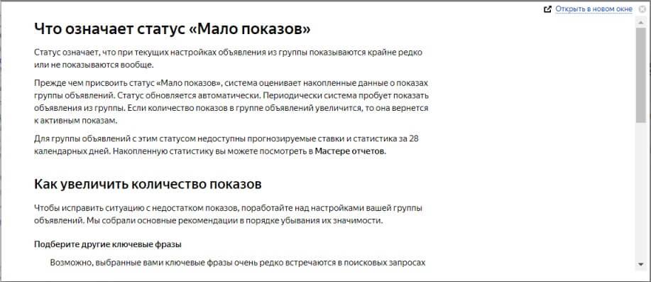 Статус мало показов в Яндекс Директ - что означает