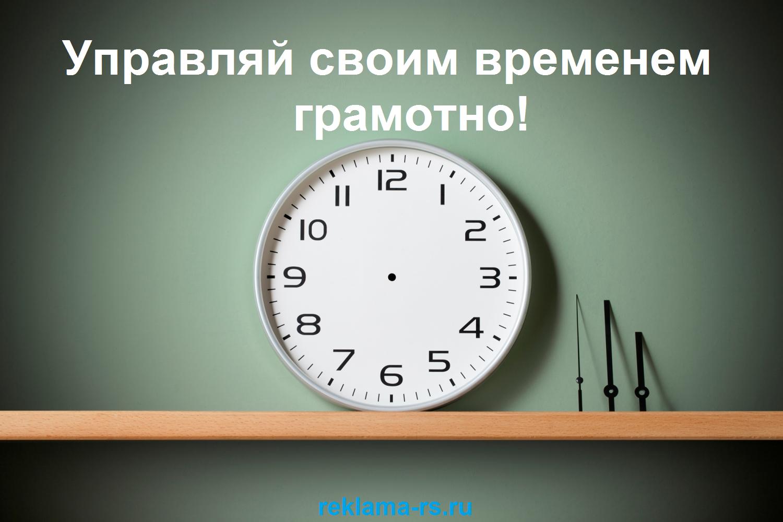 Тайм-менеджмент - планирование дня, цели и задачи тайм-менеджмента