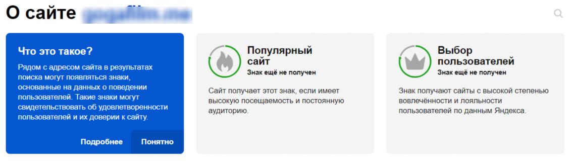 Знаки Яндекса для сайта