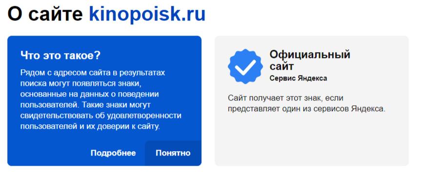Знаки Яндекса для поиска, что это и как получить сайту