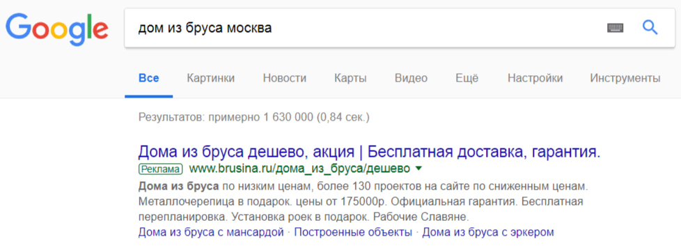 Объявление Гугл Адс - Сравнение Яндекс Директ и Гугл Адвордс