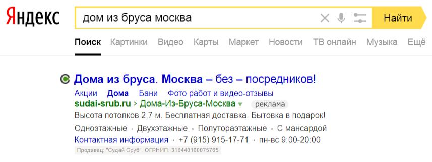 Объявление Яндекс Директ - Сравнение Яндекс Директ и Гугл Адвордс