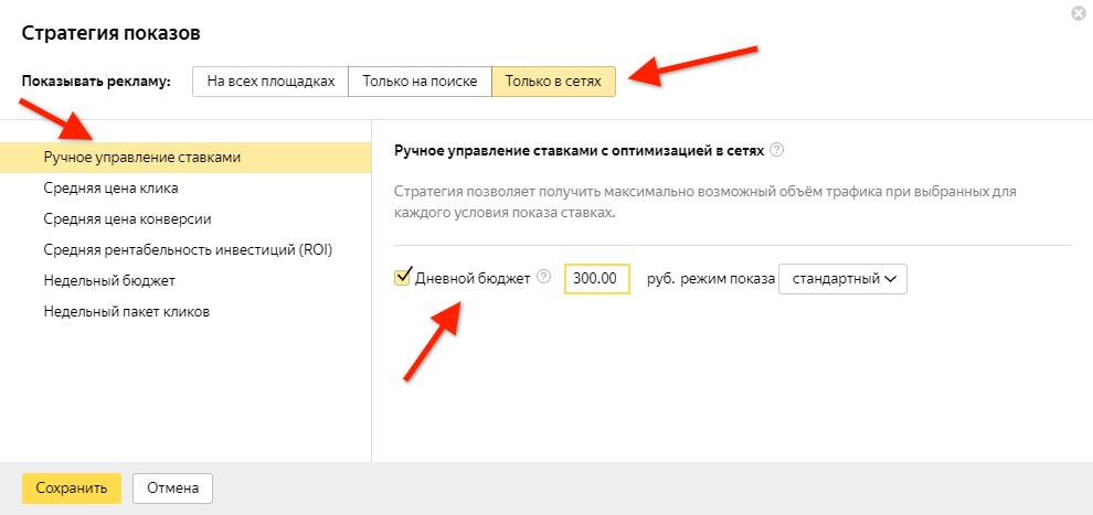 Настроить РСЯ Яндекс Директ - Стратегия показов