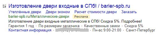 Настройка рекламной кампании в Яндекс Директ - Металлические двери - Объявление в поиске