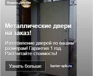 Настройка рекламной кампании в Яндекс Директ - Металлические двери - Объявление в РСЯ