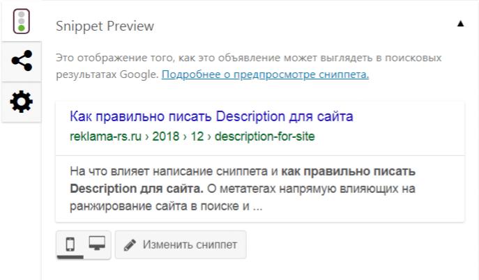 Как правильно писать Description для сайта