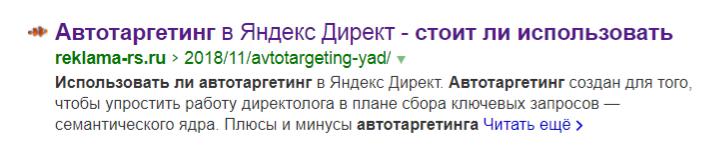 Правильный Description для сайта
