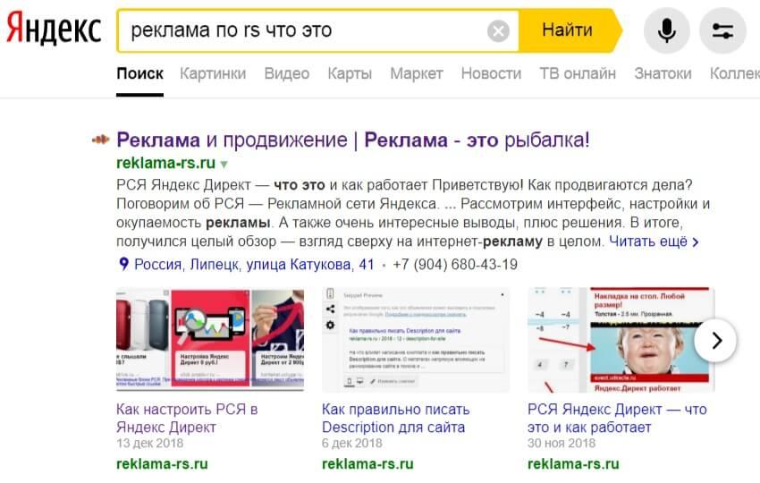 Поисковое продвижение сайта reklama-rs.ru - Расширенный сниппет