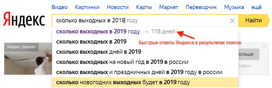 Быстрые ответы Яндекса