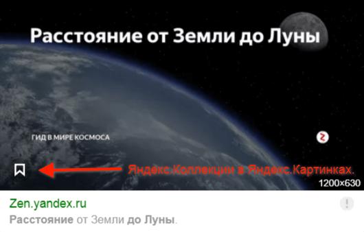Яндекс Коллекции в Яндекс Картинках
