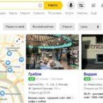 Обновлённый поиск Яндекс