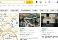 Обновлённый поиск Яндекса