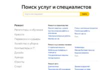 Яндекс Услуги - о сервисе и как зарегистрироваться
