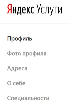 Как зарегистрироваться на Яндекс Услугах