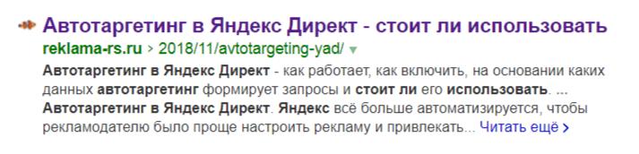 Поисковое продвижение сайта reklama-rs.ru - Сниппет