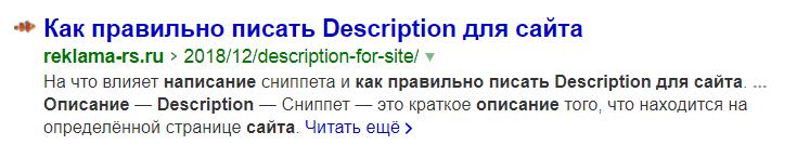 Кейс SEO-продвижения - Сниппет