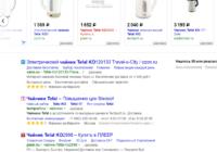 Динамические объявления Яндекс Директ - что это, где показываются и как выглядят