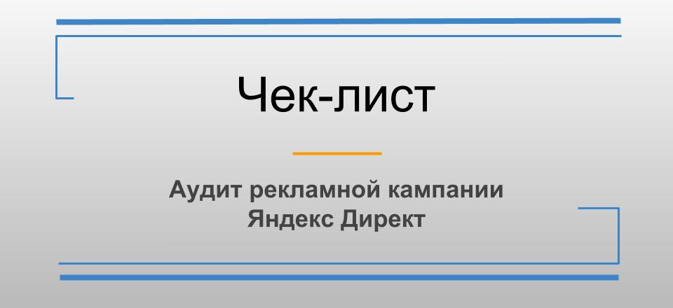 Чек-лист Аудит рекламной кампании в Яндекс Директ