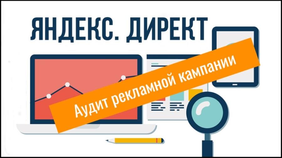 Аудит рекламной кампании Яндекс Директ