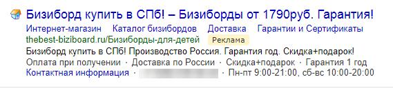 Настройка рекламной кампании в Яндекс Директ — Бизиборды - поиск