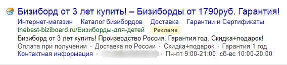 Настройка рекламной кампании в Яндекс Директ — Бизиборды