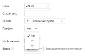 Цена в объявлениях Яндекс Директ - префикс