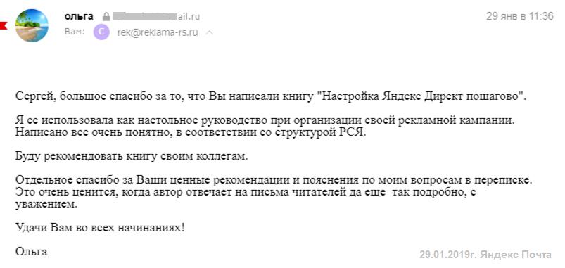 Отзыв на руководство Настройка Яндекс Директ пошагово