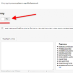 Автотаргетинг в Яндекс Директ – стоит ли использовать
