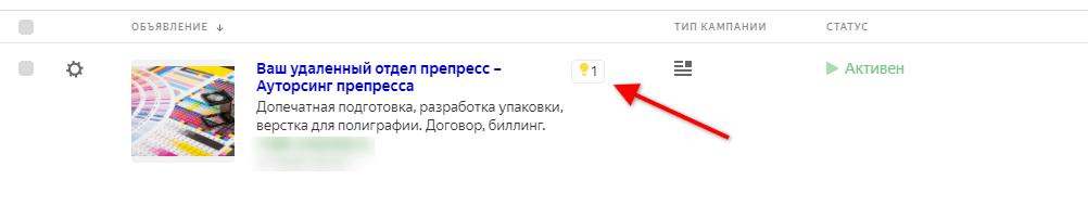 Рекомендации в новом интерфейсе Яндекс Директ