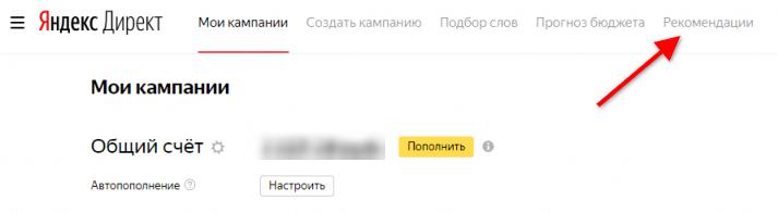 Яндекс Директ рекомендации - где находятся в интерфейсе