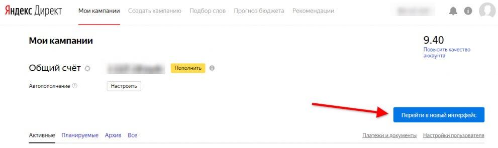 Яндекс Директ рекомендации