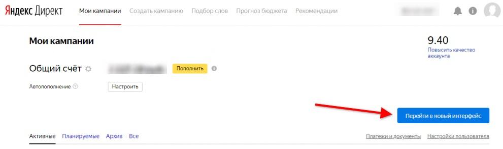 Рекомендации в Яндекс Директе