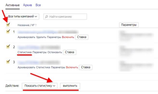 Оптимизация рекламной кампании в Яндекс Директ - отчёты в Яндекс Директе