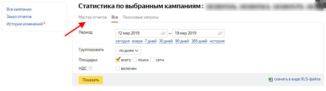 Оптимизация рекламной кампании в Яндекс Директ - Мастер отчетов