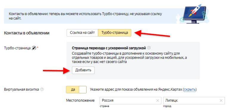 Настраиваем Яндекс Директ без сайта