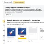 Как настроить рекламу в Яндекс Директ без сайта