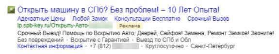 Настройка Яндекс Директ - Вскрытие замков, дверей, сейфов