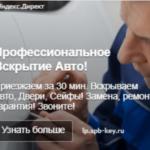 Настройка Яндекс Директ – Вскрытие замков, дверей, сейфов
