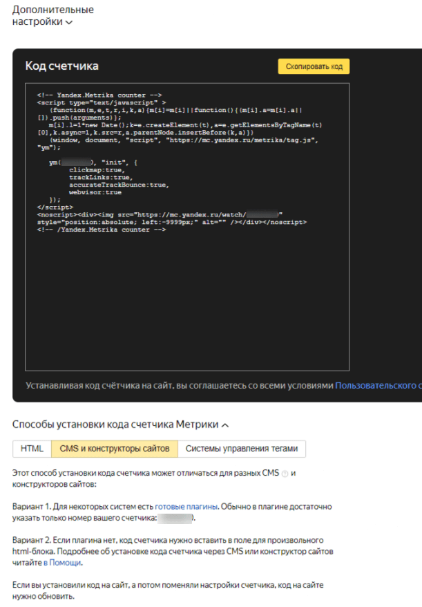 Как установить Яндекс Метрику на сайт Joomla