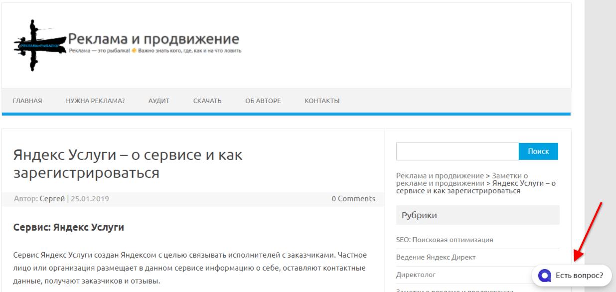 Яндекс Диалоги чат для бизнеса на сайте