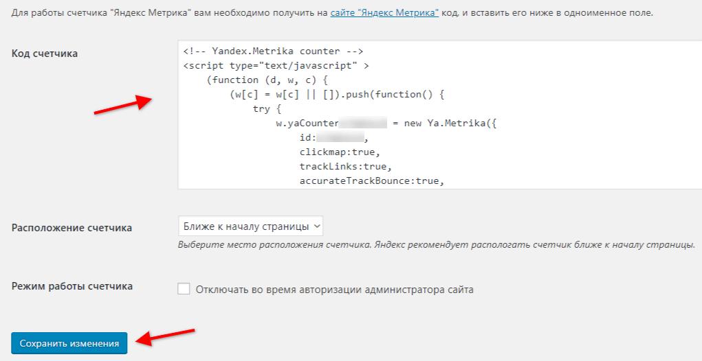 Как установить Яндекс Метрику на сайт Вордпресс