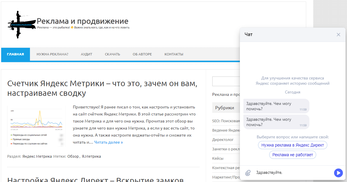 Яндекс Диалоги - настройка чата