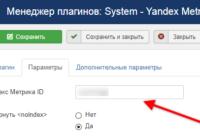 Плагин Яндекс Метрики для Joomla