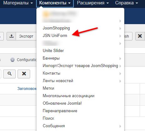 Установка целей Метрики на сайт Joomla