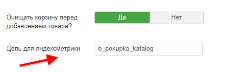 Как установить счётчик Яндекс Метрики на сайт Joomla