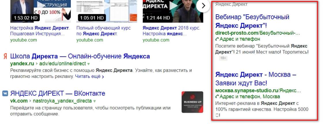 Где показывается реклама Яндекс Директ