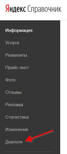 Яндекс Диалоги создать чат