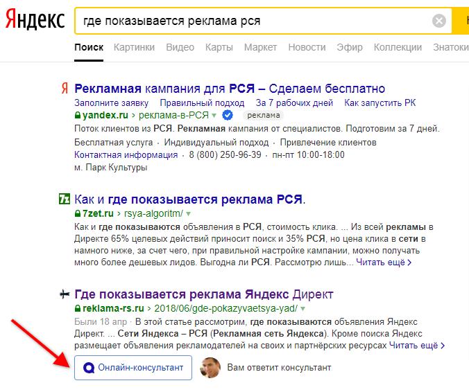 Яндекс Диалоги чат для бизнеса в поиске