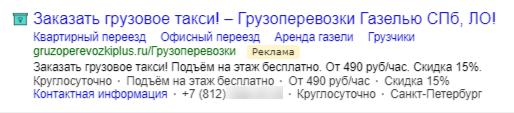 Настройка рекламной кампании в Яндекс Директ - Грузоперевозки - поиск